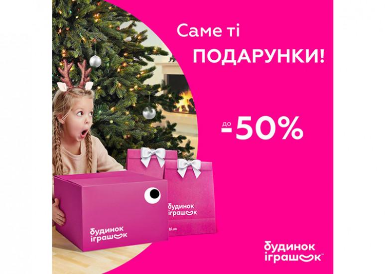 Забігайте у Будинок іграшок на вас вже чекають знижки до -50%