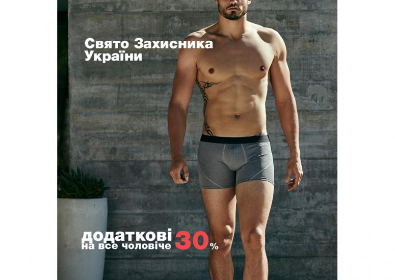 CHANTAL STORE: -30% На чоловічі товари бренду DIM!