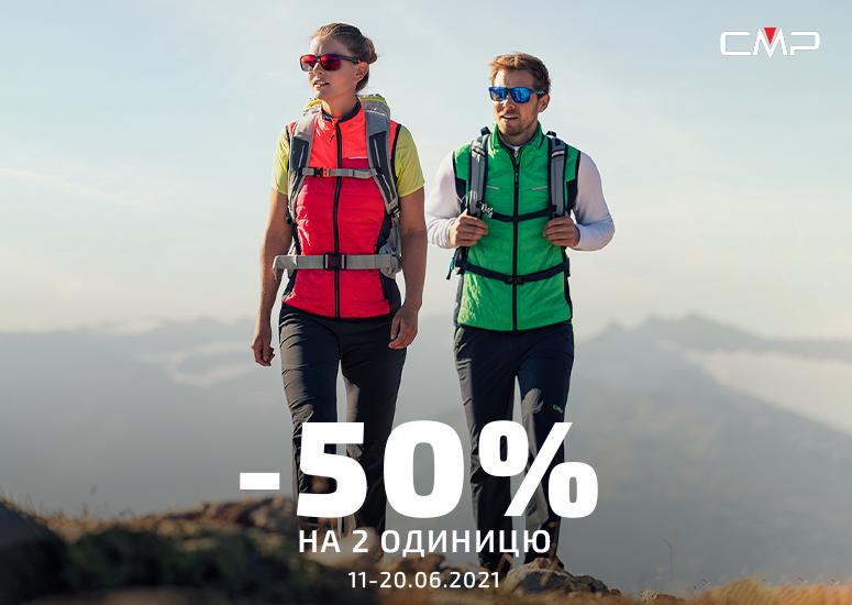 Знижка -50% на другу одиницю в магазині CMP