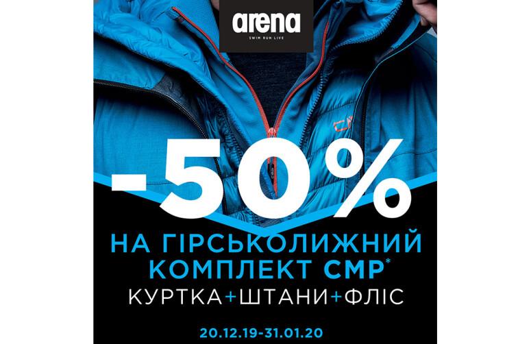 Купуйте куртку+штани+фліску* та отримуйте знижку -50% на комплект