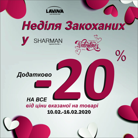 МагазинSharman, вітає Вас з днем закоханих та дарує додаткову знижку -20%