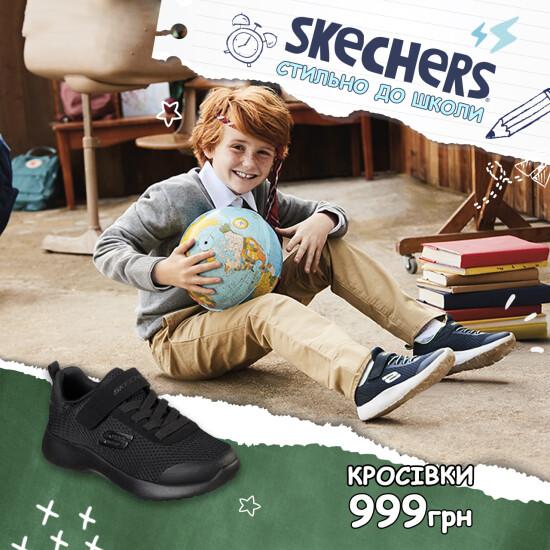 Стильно до школи у кросiвках вiд Skechers