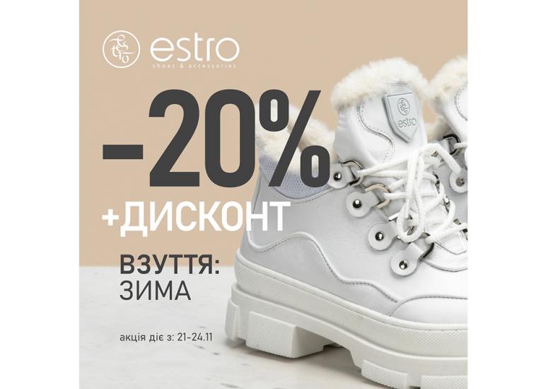 -20% на зимове взуття + дисконт!