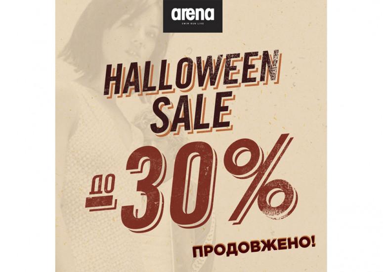 Акцію з нагоди Хеловіну в Arena продовжено до 3-го листопада.