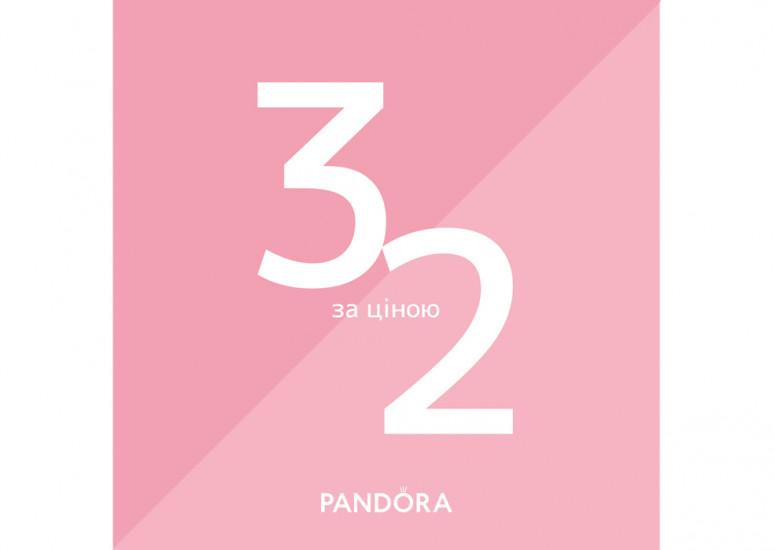 Три украшения Pandora по цене двух
