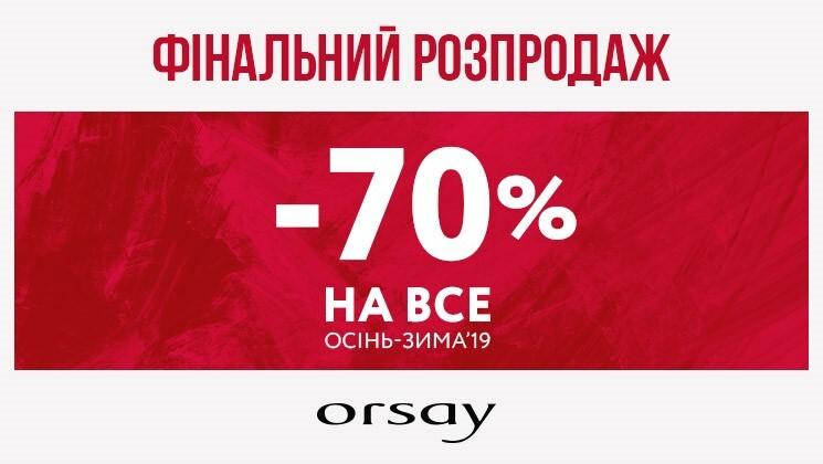 Фінальний розпродаж -70% на все з колекції Осінь-Зима'19!