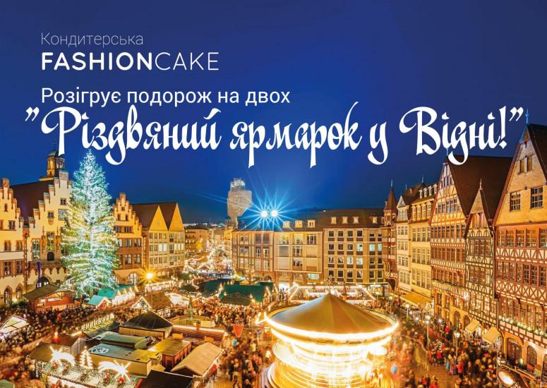 """FashionCake розігрує подорож на двох """"Різдвяний ярмарок у Відні!""""🔥"""