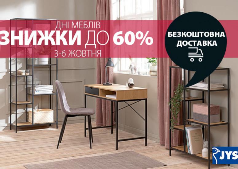 Дні Меблів в JYSK! Знижки до 60%!
