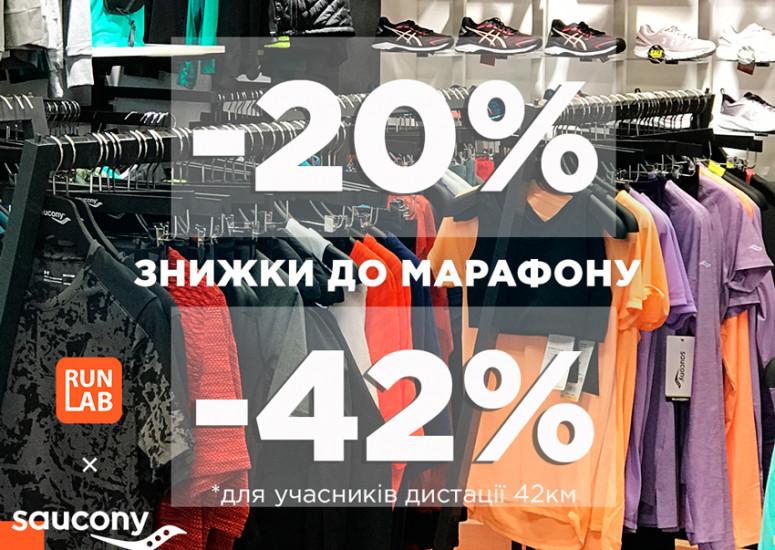 Знижки від RunLab -42% та -20%