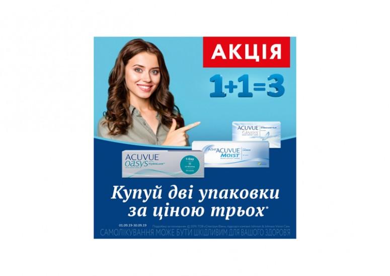 Три упаковки контактних лінз ACUVUE за ціною двох