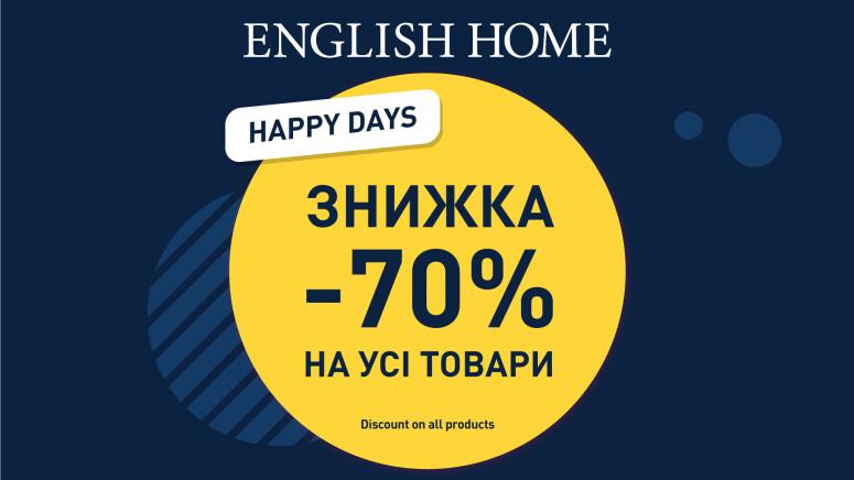 Щасливі дні з English Home!