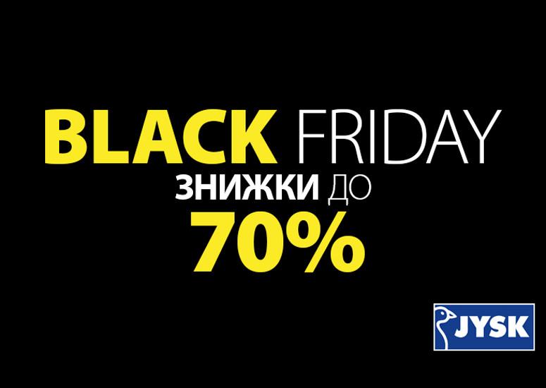 Чорна П'ятниця в JYSK!
