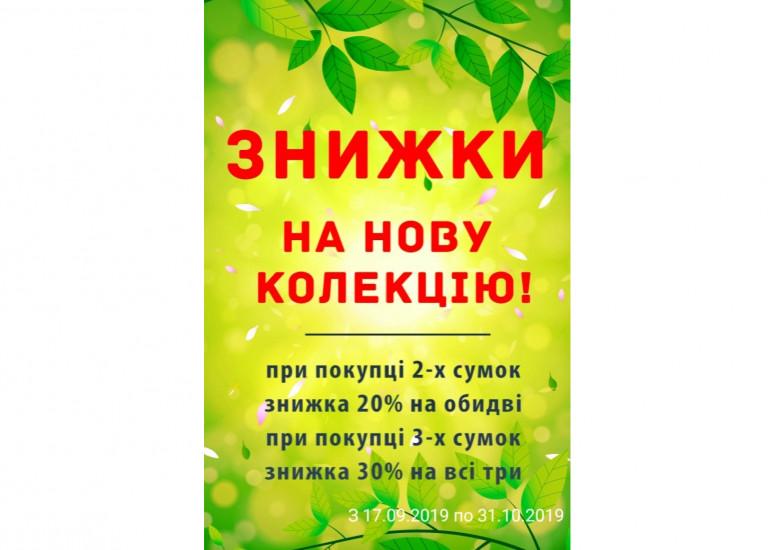 """""""Знижки до -30% на Нову Колекцію в магазині """"Фабрика Сумок"""""""