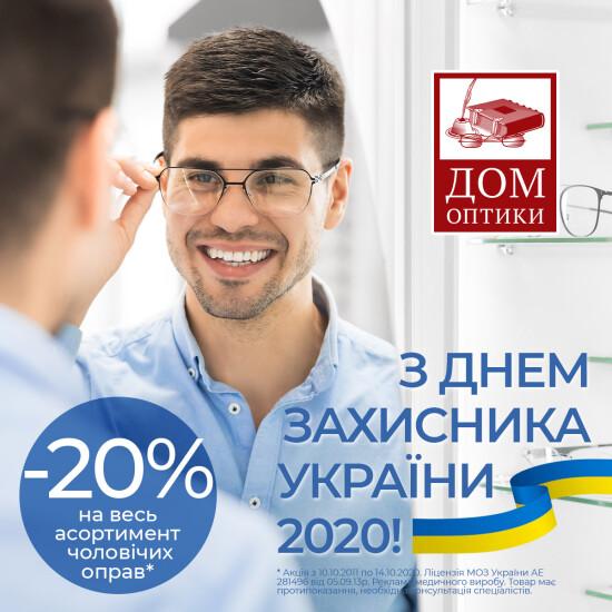 """ДОМ ОПТИКИ """"акция ко Дню защитника Украины"""