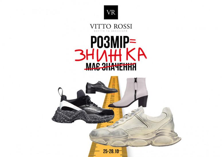 У VITTO ROSSI знижка дорівнює розміру взуття!