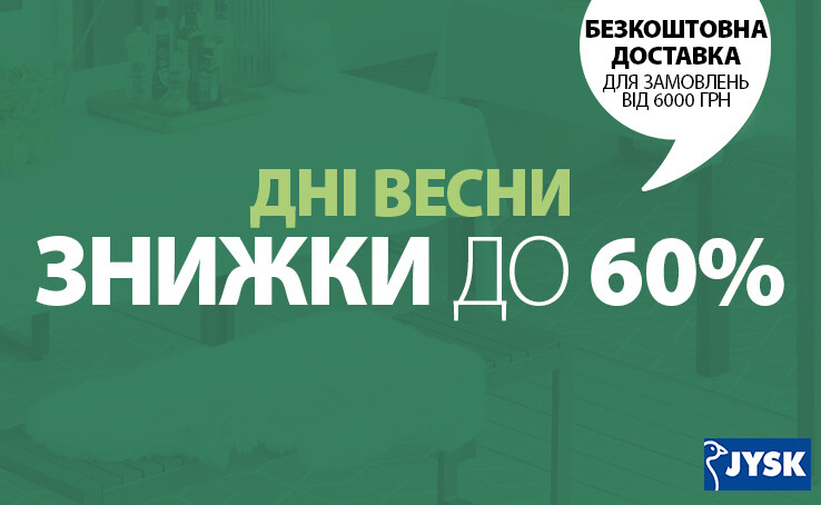 At JYSK, four days of discounts of up to 60% on over 2000 items!