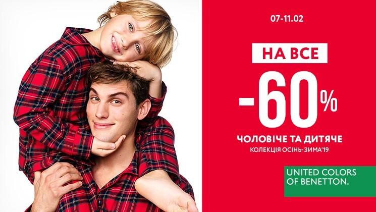Знижка -60% від Benetton на чоловічу і дитячу колекцію