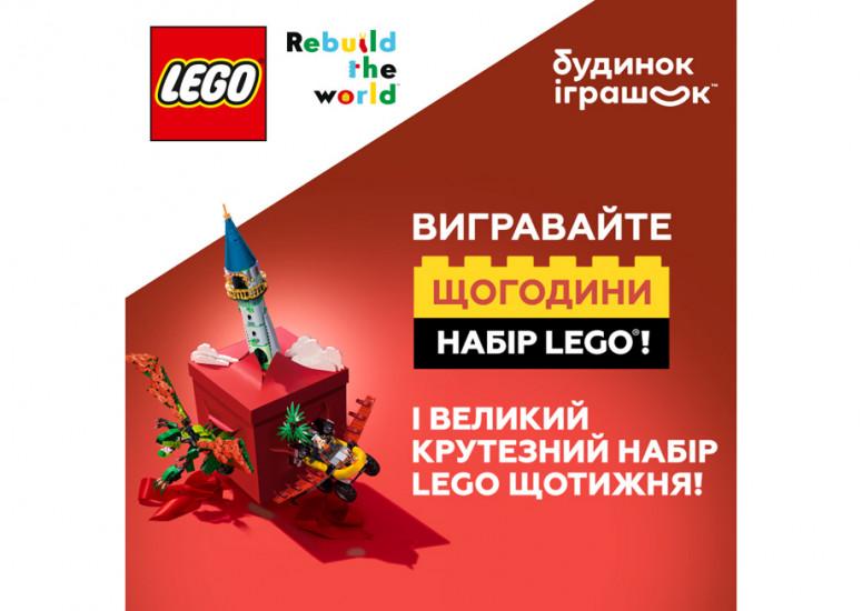 Будинок іграшок оголошує LEGO-розіграш!