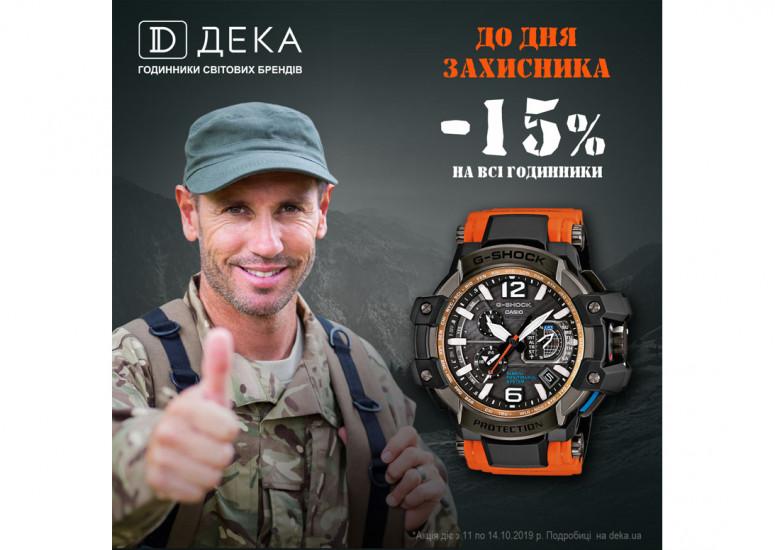 День захисника України разом з Торговою мережею ДЕКА!